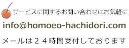 ホメオパシーセンター神戸北筑紫が丘へのお問い合わせはこちら
